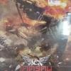 DVD หนังจีน โคตรคนโค่นทีมมหากาฬ