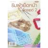 หนังสือ (แม่บ้าน) ริมผ้าเช็ดหน้าโครเชต์ 2