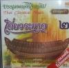 CD บรรเลงดนตรีไทยเดิม เดี่ยวระนาด ชุด2