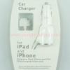 สายชาร์จในรถสำหรับ iPad, iPhone และ iPod โดยเฉพาะ