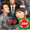 DVD หนังเกาหลี Boxset คำพิพากษาซาตาน