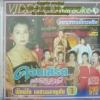 VCD คอนเสิร์ตแสดงสด ออนซอนย้อนอดีต พิมพ์ใจ เพชรพลาญชัย1