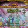 DVD คอนเสิร์ตแสดงสด คณะรัตนศิลป์อินตาไทยราษฎร์ เต้ยทะลุฟ้า ฮาทะลุหน้าฮ้าน ชุด2