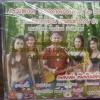 CD สมพงศ์ วงลูกคลัก รวมฮิตร้อยล้านบ้านดนตรี KOY ชุด1