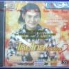 VCD ที่สุด ไหมไทย หัวใจศิลป์