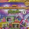 DVD คอนเสิร์ตแสดงสด คณะรัตนศิลป์อินตาไทยราษฎร์ เต้ยทะลุฟ้า ฮาทะลุหน้าฮ้าน ชุด1