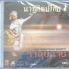 VCD นาฎศิลป์ไทย ชุดที่3 รำฉุยฉาย