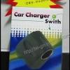 Car Charger Swith ตัวต่อหัวชาร์จรถ เข้ากับไฟบ้าน