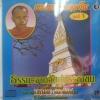 CD พระพยอม ธรรมะจากวัดสู่ประชาชน เหนือ-อีสาน ชุดที่1