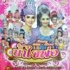 DVD ลิเกคณะ ศรราม น้ำเพชร เรื่องน้ำใจพ่อ