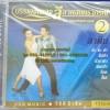 VCD บรรเลงเพลงลีลาศสุนทราภรณ์ ชุด2 ลาติน