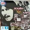 MP3 คาราบาว รวมฮิต 25ปี