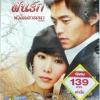 VCD หนังเกาหลีฝันรักหัวใจปรารถนา (จบ)