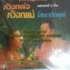 VCD เทศน์แหล่เสียงภาคกลาง เรื่องหัวอกพ่อ หัวอกแม่ (อ.ณรงค์ชัย)