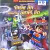 DVD การ์ตูนเลโก้แบทแมน จัสติซลีก บิซาโร่ลีก