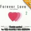 VCD forever love รับตรานนิรันดร์ 2