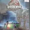 DVD หนังฝรั่งจูราสสิคพาร์ค กำเนิดใหม่ไดโนเสาร์ ภาค2