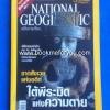 NATION GEOGRAPHIC ฉบับภาษาไทย ตุลาคม 2549 ปีที่ 6 ฉบับ 63