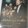 DVD บันทึกการแสดงสด คืนจันทร์กระจ่างฟ้า ชรินทร์ อินคอนเสิร์ต หมายเลข15