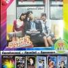 DVD หนัง All in one ชุดที่13 (รถไฟฟ้ามาหานะเธอ)