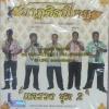VCD+CD นาฎศิลป์ไทย ชุดแตรวง2
