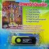 USB+เพลง รวมบทสวดมนต์เทพเจ้าอินเดีย