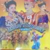 VCD คอนเสิร์ตลำเรื่องต่อกลอน คณะชุมแพพัฒนา เรื่องแม่เฒ่ากับลูกเขย 1-3จบ