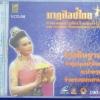 VCD นาฎศิลป์ไทย ชุดที่8 รำอธิษฐาน
