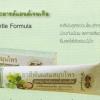 ยาสีฟันสมุนไพร สูตรมายด์แอนด์เจนเทิล