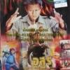 VCD หนังไทยประวัติศาสตร์ เรื่องอสูรฟัดปีศาจ / พันนา-เผ่าพันธุ์