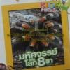 VCD สารคดี เรียรู้ชีวิตสัว์โลก สำหรับเด็ก มหัศจรรย์แห่งโลก8ขา (เรียนรู้ 2ภาษา ไทย-อังกฤษ)
