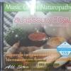 CD สปาธรรมชาตินิยม