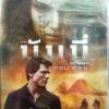 DVD หนังฝรั่งเดอะมัมมี่ ทอมครูซ