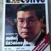 นิตยสาร THE Executive นักบริหารปี 1993 ฉบับที่ 32 กรกฎาคม 1993