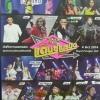 DVD บันทึกการแสดงสด สุดยอดแดนซ์คอนเสิร์ตแห่งปี แดนซ์เนรมิต คอนเสิร์ต