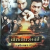 DVD หนังจีน Boxset เล็กเซียวหงส์ ดรรชนีเทพสะท้านฟ้า