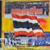 CD เพลงชาติไทย