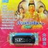 USB+เพลง รวมบทสวดเจ้าแม่กวนอิม (ทิเบต) ชุดยอดนิยม
