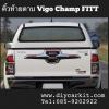 คิ้วท้ายรถกระบะแบบดาบ Vigo Champ งาน FITT