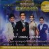 DVD+CD ชิงช้าสวรรค์ไมค์ทองคำ หลี่ถัง ไมค์ทองคำ+จ่อย ไมค์ทองคำ+ใบเฟิร์น ไมค์ทองคำ+เอ ไมค์ทองคำ