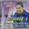 CD เอกชัย ศรีวิชัย ชุดหร่อยจังฮู้1