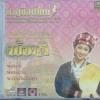 VCD นาฎศิลป์ไทย ชุดที่10 ฟ้อนวี