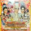 DVD ลิเกคณะ ศรราม น้ำเพชร เรื่องศึกรักนครทม