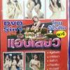 DVD หนังอิโรติก 5in1 แอ๊บเสียว ชุด4