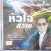 CD ขวัญใจ มิตรภาพ อัลบั้มหัวใจสิวาย