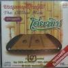 CD บรรเลงดนตรีไทยเดิม เดี่ยวขิม ชุด2