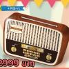 เครื่องเล่นเพลง แม่ไม้เพลงไทย 1000เพลง