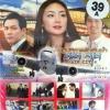 VCD หนังเกาหลีปฎิบัติการรักเหินฟ้า