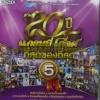MP3 20ปี แกรมมี่โกลด์ ที่สุดของที่สุด ชุด5