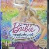 DVD บาร์บี้ ความลับแห่งนางฟ้า Barbie A fairy secret